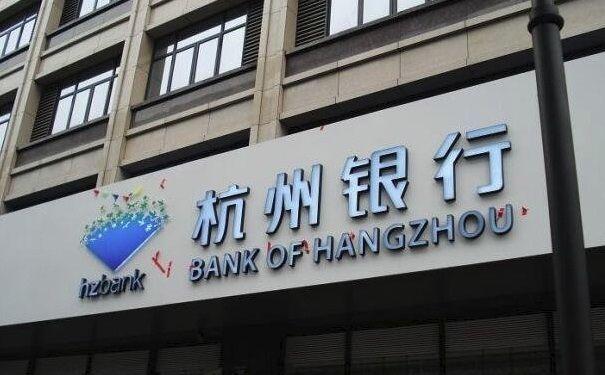 杭州银行副行长江波、监事陈显明因短线交易被证监局警示 - 金评媒