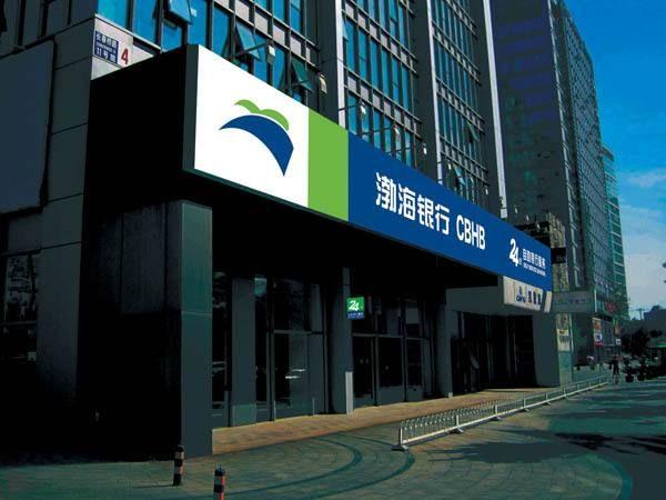 渤海银行第三次增资受挫:未能如期获得银监会等监管机构批 - 金评媒