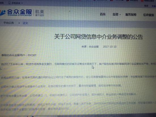 监管愈发严格 又一家平台宣布暂停网贷业务 - 金评媒