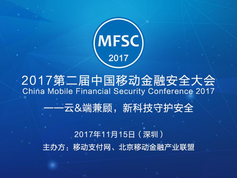 2017第二届中国移动金融安全大会将于11月在深圳召开 - 金评媒