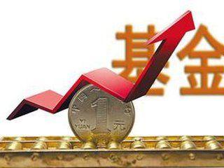 基金称短期市场情绪提振 拥抱金融与消费