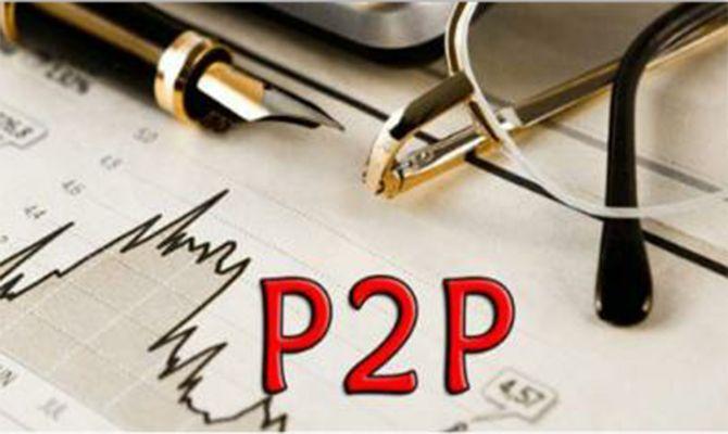 P2P平台靠不靠谱 看这六点就够了