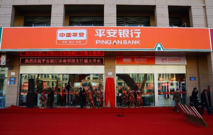 平安银行成建新:行业银行应成为综合价值平台