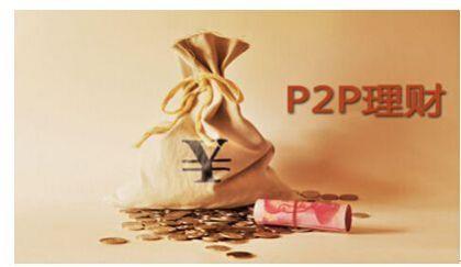 热火朝天的P2P理财 究竟是馅饼还是陷阱?