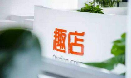 趣店赴美IPO定价超上限 市值将超520亿人民币