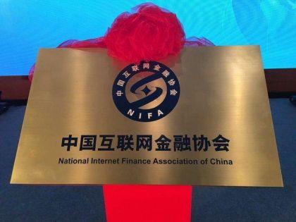 中国互金协会升级网贷信披标准:强制性披露项大幅增加44项