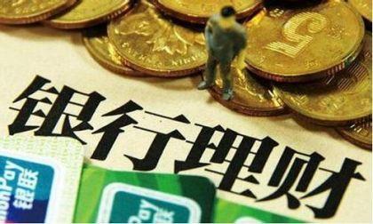 银行理财产品收益率年底或再现翘尾