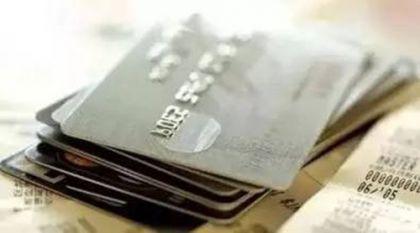 月光族痛哭!有了信用卡之后日子越来越穷?
