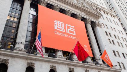 互金上市热 趣店以9亿美元的IPO规模正式登陆纽交所