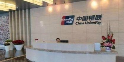 中国银联切入政府住房租赁平台 年内覆盖12试点城市