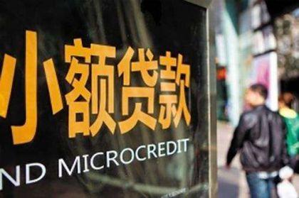 又有3家支付机构拿到了网络小贷牌照:随行付、爱农、易生等纷纷布局