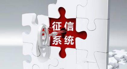 布局消费金融 云南信托接入央行个人征信系统