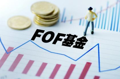 第二批FOF有望月底获批 公募基金最高开200万元年薪招揽人才