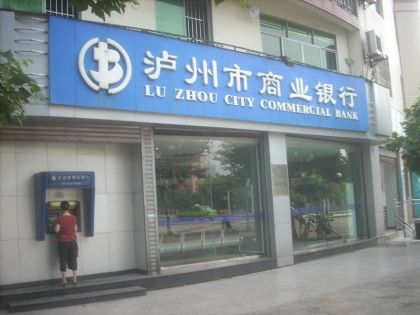 又一家银行排队IPO,泸州银行拟发行H股