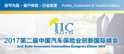 2017第二届中国汽车保险业创新国际峰会(IIC Auto 2017)圆满落幕