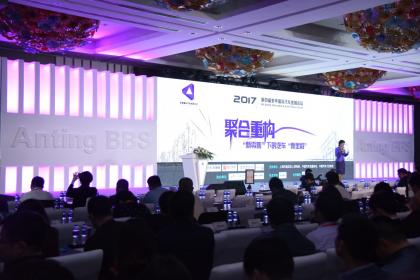 2017安亭国际汽车金融论坛召开 聚焦汽车新零售、新金融