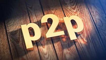 P2P网贷冰火两重天 中小平台如何绝地突围?