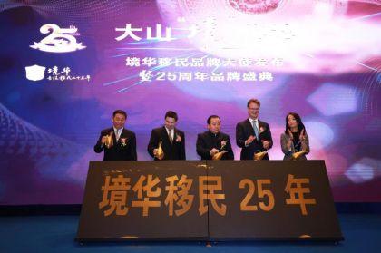 境华品牌大使发布暨25周年品牌盛典荣耀举行