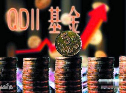 QDII基金规模上升  消费龙头受关注