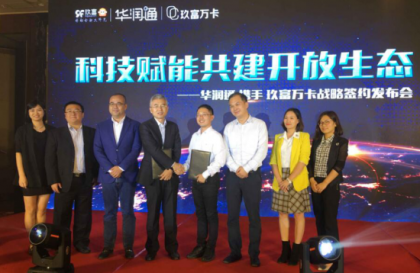 华润通、玖富万卡达成战略合作  科技赋能共建开放数字生态