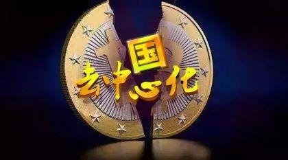 去中国化后,比特币还能回来吗?