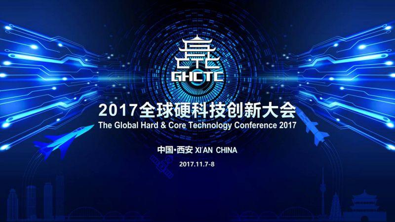 《中国城市硬科技发展指数报告》:24个重要城市硬科技发展指数榜单隆重揭晓! - 金评媒