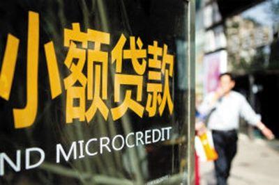 重庆要求网络小贷自查现金贷:利率、资金、收贷方式均需上报 - 金评媒