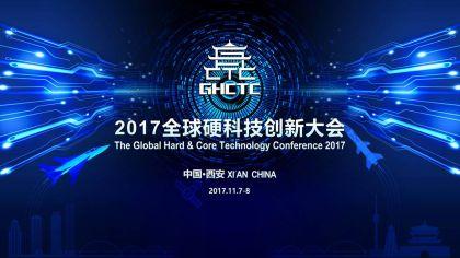 《中国城市硬科技发展指数报告》:24个重要城市硬科技发展指数榜单隆重揭晓!