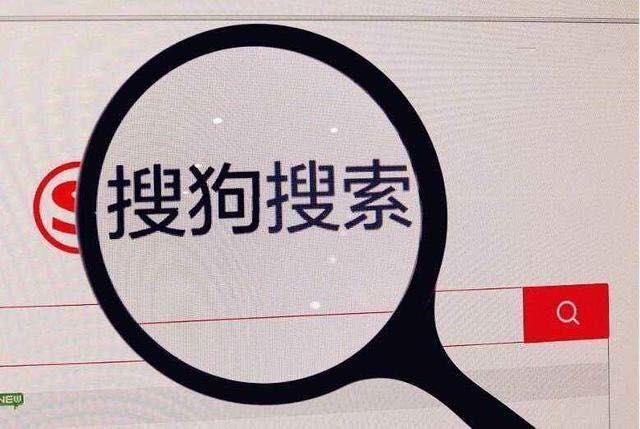 搜狗纽交所上市:收涨3.58% 市值近53亿美元 - 金评媒