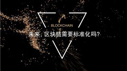 未来,区块链需要标准化吗?