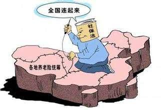 养老统筹22.jpg