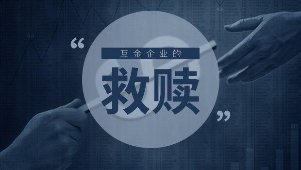 """互金企业的""""救赎"""" - 金评媒"""