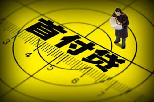 """""""首付贷""""重出江湖,10%买千万房产,将遭遇最强监管 - 金评媒"""