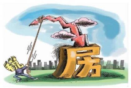 房地产税将结束房地产黄金期,中产阶级将赢得未来