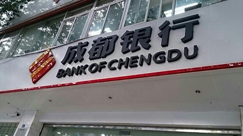 成都银行IPO获通过,近一年后银行A股上市再开闸 - 金评媒