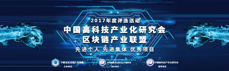活动报名‖2017年度中国区块链行业优秀评选活动 - 金评媒