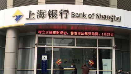 上海银行开盘跌停:一日解禁29亿股,流通股增加3.7倍