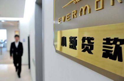 佐力小贷发布公告拟重组为一家金控公司