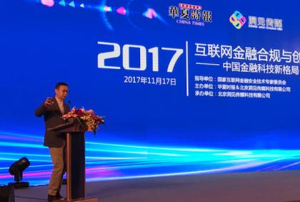 银监会原副主席蔡鄂生:互联网金融源于社会需求 不是简单创造