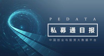 私募通数据日报:融创中国为乐视网提供17.9亿元人民币贷款 申通出资1.06亿元收购易物流54%的股权