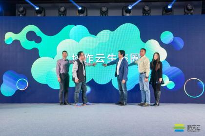 创新商用沟通协作方式 科天云发布协作云开放平台