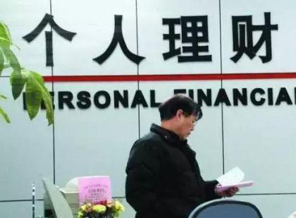 """银行理财不再""""稳赚不赔""""信贷腾挪出表通道被堵"""