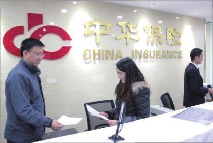 保险保障基金功成身退 拟出清中华保险8.62亿股