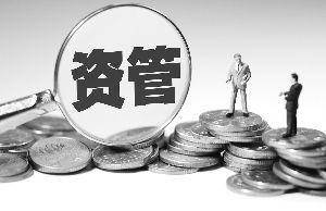 29万亿银行理财资金迎变革 银行系资管子公司将应运而生