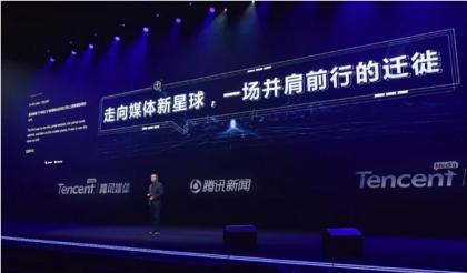 2017腾讯媒体+峰会,三大AI鼎力相助