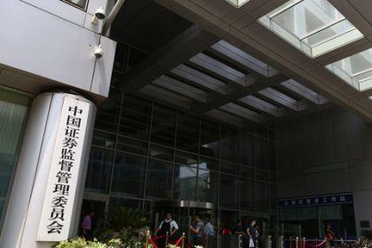 证监会开闭门会:51家金融机构、20余房企参会