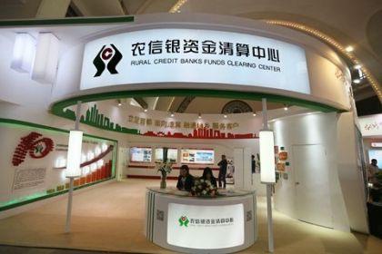 农信银王永红:中小银行转型 系统整合是关键