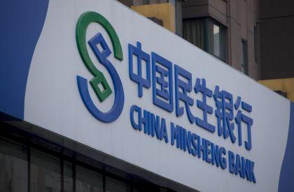 民生银行否认关停所有支付机构的通道业务