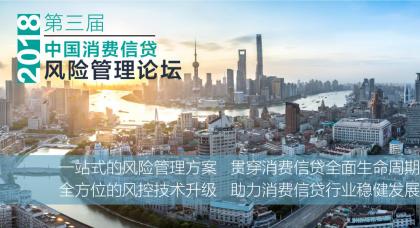 第三届中国消费信贷风险管理2018即将召开  风控技术全方位升级