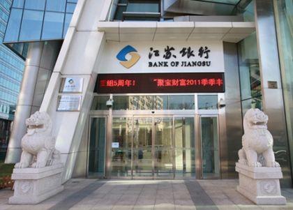 创新运用PPN等融资工具 江苏银行打造综合金融服务模式